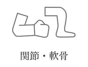 関節・軟骨